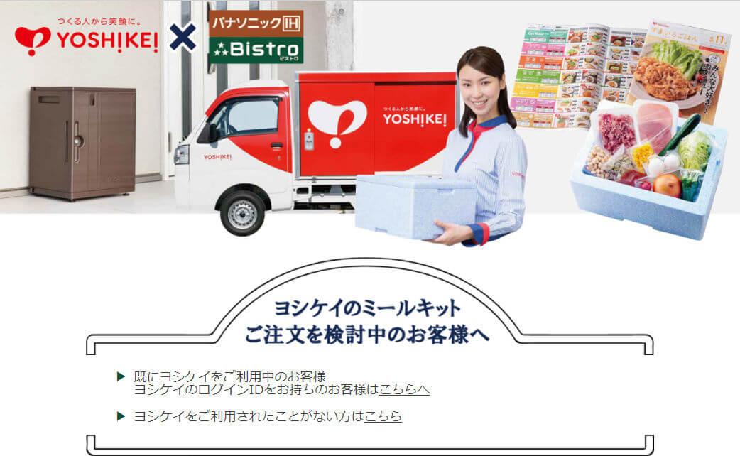 ヨシケイの宅配サービスとは